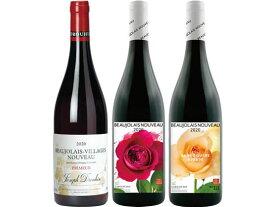 【数量限定】【ボジョレーヌーボー】ボジョレー ヌーボ 赤ワイン 3本セットA 飲み比べセット ボジョレーヌーヴォー ラブレ・ロワ