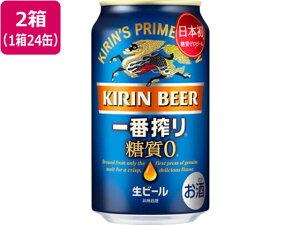 キリンビール/一番搾り 糖質ゼロ 350ml 48缶