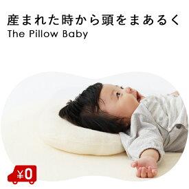 ベビー枕 頭の形 | The Pillow Baby(ザ・ピロー ベビー) 【送料無料】【新生児 赤ちゃん ベビーまくら 洗える 絶壁 向き癖 向きぐせ 寝はげ】【サンデシカ公式通販/ココデシカ】
