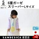 6重ガーゼ スリーパー(Lサイズ)| 日本製 綿100%トロピカルパイン【日本製】【洗える】【全品送料無料】【サンデシカ公式通販/ココデシカ】