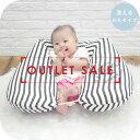 【アウトレット】抱きまくら | 妊婦さんのための授乳クッションにもなる抱き枕 産後も長く使える 【日本製】【洗える…
