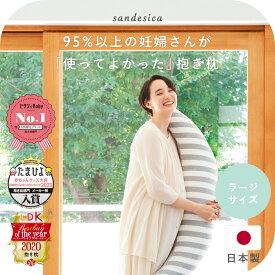 抱き枕 | 妊婦さんのための洗える 抱き枕 Lサイズ(授乳クッションにもなる三日月形の抱きまくら) たまひよ赤ちゃんグッズ大賞2020入賞【日本製】【洗える】【サンデシカ/ココデシカ】