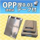 OPP袋 透明 A4 テープ付 厚0.03【3000枚】A4 テープ付き 送料無料(一部地域を除く)