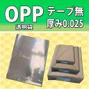 OPP袋 透明 B4 テープ無 厚0.025【3000枚】B4 テープなし 送料無料(一部地域を除く)