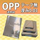 透明袋 A3 テープ無 厚0.03【100枚】A3サイズ 透明封筒 テープなしOPP袋31×43.5