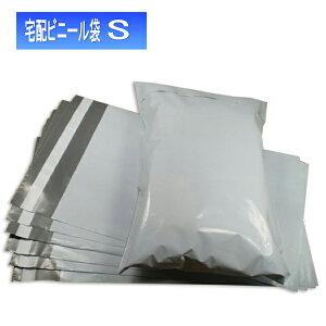宅配袋 ビニール製宅配袋【Sサイズ】200枚テープ付(シール付き)LDPE製アパレル等通販梱包用に