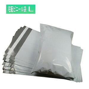 宅配袋 ビニール製宅配袋【Lサイズ】300枚テープ付(シール付き)LDPE製アパレル等通販梱包用に