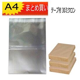 OPP袋 透明 A4 テープ付 厚0.03【5000枚】A4 テープ付き 送料無料(一部地域を除く)