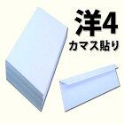 洋4封筒ホワイト白封筒紙厚100g【100枚】カマス貼り〒枠無A4三つ折り105×235