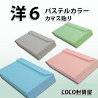 洋6封筒パステルカラー紙厚100g【100枚】カマス貼り〒枠無洋形6号カラー