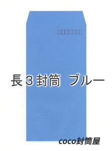 長3封筒 テープ付 ブルー 紙厚70g【4000枚】長形3号/長3/テープ付きカラー封筒【後加工品】