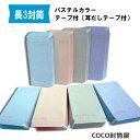 長3封筒 テープ付 パステルカラー 紙厚80g【2000枚】テープ付き カラー封筒 送料無料