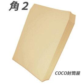 角2封筒 クラフト封筒 茶封筒 A4 紙厚70g【3000枚】角形2号 角2 業務用 まとめ買いでお値打ち