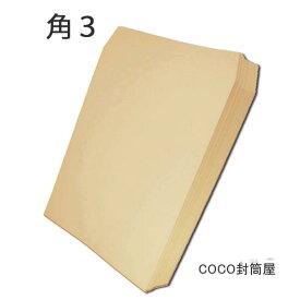 角3封筒 クラフト 茶封筒 B5 紙厚70g【3000枚】角形3号 角3 送料無料(一部地域を除く)
