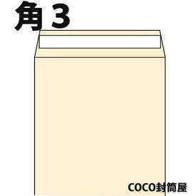 角3封筒 テープ付 クラフト封筒 B5 紙厚85g【1000枚】角3 テープ付き封筒  業務用封筒