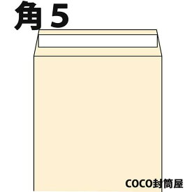 角5封筒 テープ付 クラフト封筒 A5 紙厚85g【1000枚】 角5 シール付き 茶封筒 業務用封筒