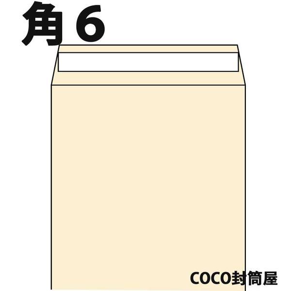 角6封筒 テープ付 クラフト A5 紙厚85g【2000枚】 角形6号 角6 まとめ買い 送料無料(一部地域を除く)