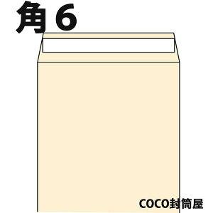 角6封筒 テープ付 クラフト封筒 A5 紙厚85g【300枚】 角形6号 角6封筒 シール付き 茶封筒 A4二つ折り