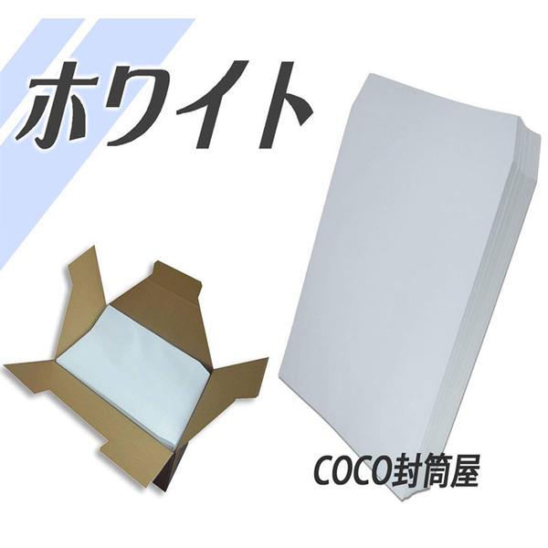 角2封筒 ホワイト 白封筒 A4 紙厚100g【2000枚】 角形2号/角2無地封筒/事務封筒/240×332 業務用 まとめ買いでお値打ち