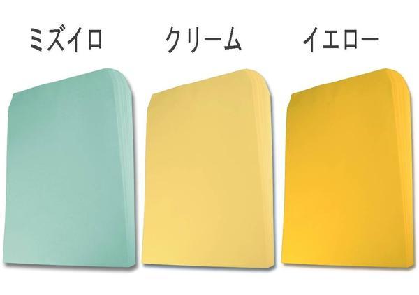 角2封筒 カラー封筒 A4 紙厚85g【500枚】角形2号 角2 カラー85 【業務用】