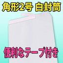 角2封筒 テープ付 白封筒 A4 紙厚80g 【500枚】角形2号 テープ付き シール付