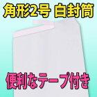 角2封筒テープ付白封筒A4紙厚80g【100枚】角形2号テープ付きシール付