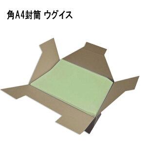 角A4封筒 ウグイス A4用【500枚】角2封筒より少し小さいカラー封筒