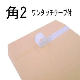 角2封筒 テープ付 茶封筒 A4 紙厚85g【1000枚】 角形2号/角2/ワンタッチ付/ハイシール付 業務用 まとめ買いでお値打ち