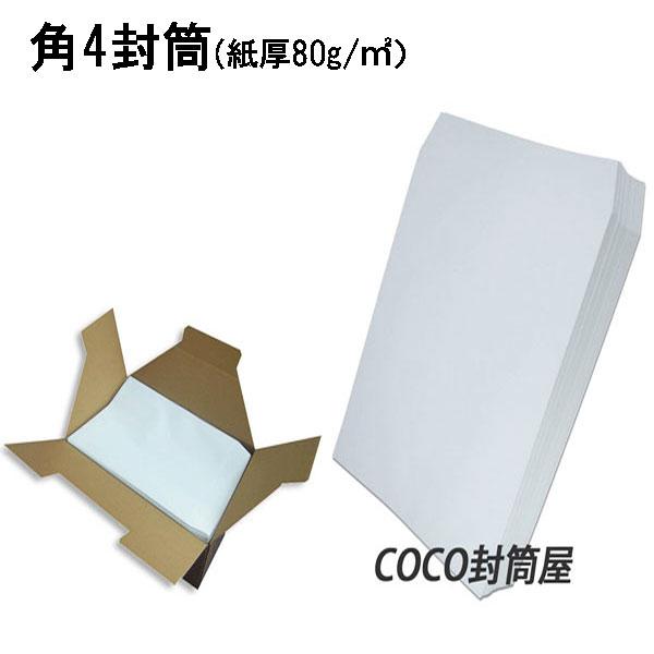 角4封筒 ホワイト 白封筒 B5 紙厚80g【100枚】 角形4号/角4/無地封筒/事務封筒/197×267