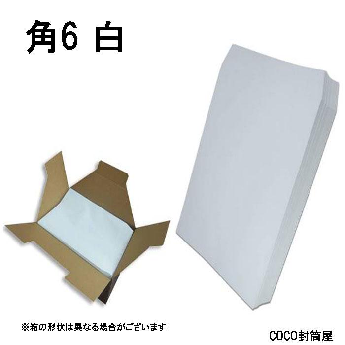 角6封筒 白封筒 A5【紙厚80g】 3000枚角形6号 角6 ホワイト 業務用まとめ買い