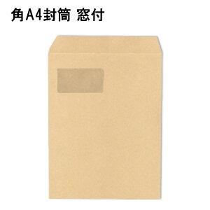 角A4封筒 窓付き 茶封筒 A4 紙厚85g【100枚】幅228×縦312+蓋