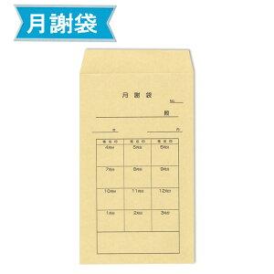 月謝袋 クラフト 茶封筒 紙厚85g【500枚】 角形8号/角8/印刷付き/119×197