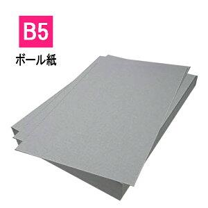 チップボール 封筒補強材 B5用 【100枚】ボール紙 封筒保護材 緩衝材 台紙 厚紙