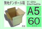 ダンボール箱A5サイズ50サイズ【10枚】無地段ボール220×160×H120(宅配便規格60サイズOKです)