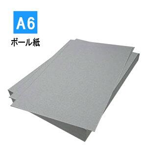 チップボール 封筒補強材 A6用 【1000枚】ボール紙 封筒保護材 板紙 台紙 厚紙
