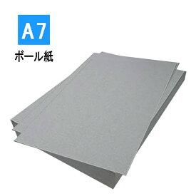 チップボール 封筒補強材 A7用 【1000枚】ボール紙 カード保護 板紙 台紙 厚紙