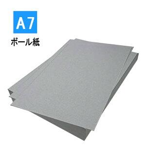 チップボール 封筒補強材 A7用 【500枚】ボール紙 カード保護 板紙 台紙 厚紙