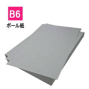 チップボール 封筒補強材 B6用 【500枚】ボール紙 封筒保護材 板紙 台紙 厚紙