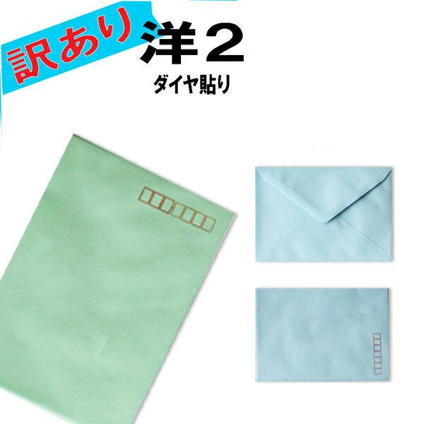 【訳あり】洋2封筒 パステルカラー封筒 【100枚】ダイヤ貼りメーカー長期在庫品 B品 アウトレット