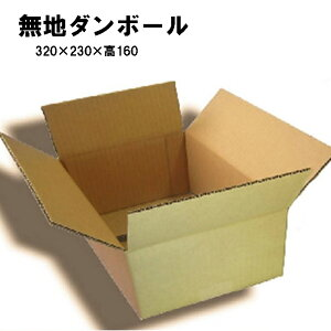 ダンボール箱 A4サイズ 80サイズ【10枚】無地段ボール320×230×H160(宅配便規格80サイズOKです)