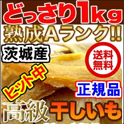 正規品 茨城産 完熟 干し芋 1kg 送料無料 感動の熟成ほしいも 国産 さつま芋 お祝 ギフト
