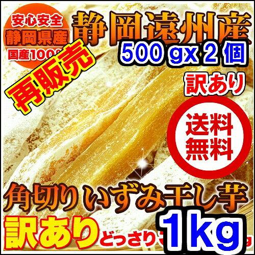 再販売 国産 干し芋 どっさり1kg(500gx2個) 送料無料 静岡産いずみ ※訳ありの為 甘さにムラがあります 茨城産のようなモチモチタイプではありません 【HLS_DU】【RCP】05P03Dec16