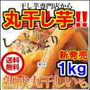 丸干し芋1kg(500g×2袋) 訳あり 茨城県産 熟成しっとりねっとり柔らか 送料無料 ※現在「玉豊」中心で熟成の為画像より濃い色になっています