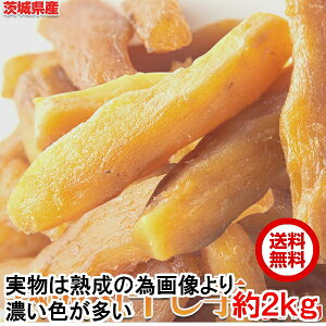 丸干し芋2kg(500g×4袋) 1kg当り3445円 茨城県産 熟成しっとりねっとり柔らか 送料無料 今人気の丸干し今年はA級品です