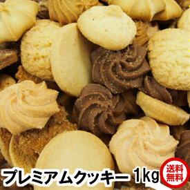 プレミアムクッキー 1kg 送料無料 150個ミックス ホテル仕様の高級 クッキー お祝 ギフト ロングランベストヒット プレミアム割れクッキー