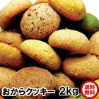 お得2kgセット 1kg1750円 おから豆乳クッキー 計2kg (1kgX2)送料無料 チョコ オレンジ チーズ シナモン 抹茶のミックス おからクッキー