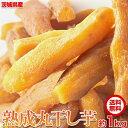 値下げ 丸干し芋1kg(500g×2袋) 茨城県産 熟成しっとりねっとり柔らか 送料無料 ※今月の実物は画像より薄い色です。