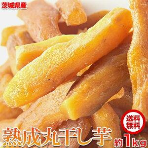 丸干し芋1kg(500g×2袋)A品 茨城県産 熟成しっとりねっとり柔らか 送料無料。芋のタイプは人気の紅はるかといずみ、たまに玉豊。