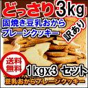 1セット当1330円x3個 固焼き 豆乳 おからクッキー 3Kg 送料無料 訳あり 賞味期限2019年5月1枚10g当り 42kcal 糖質量 …