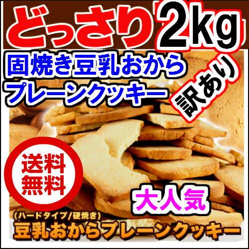 値下げ 固焼き 豆乳 おからクッキー 2Kg 1セット当1590x2セット 200枚 送料無料 1個当たり42kal【